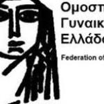 Εκδήλωση ΟΓΕ για την Παγκόσμια Ημέρα Γυναίκας