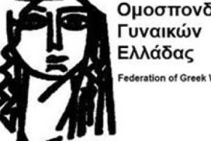 Κάλεσμα ΟΓΕ για την Εργατική Πρωτομαγιά