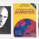 Πέθανε ο συγγραφέας του «Αλμανάκ» Κώστας Διγκαβές