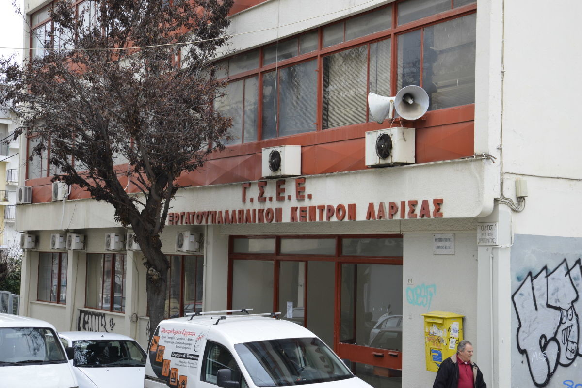 Σύσκεψη στο ΕΚΛ για την προετοιμασία της πανεργατικής απεργίας