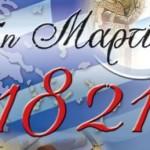 Η ΕΛΜΕ Λάρισας για την επέτειο της 25ης Μαρτίου