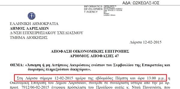 Απόφαση Οικονομικής Επιτροπής για Κατρούγκαλο