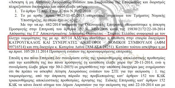 Απόφαση Οικονομικής Επιτροπής για Κατρούγκαλο 1
