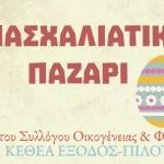 Πασχαλιάτικο Bazaar του ΚΕΘΕΑ