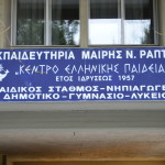Πρόκριση μαθητή στη Διεθνή Ολυμπιάδα Γεωμετρίας Σαρίγκιν!