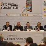 Ξεκίνησε το συνεδριο της καινοτομίας & ανάπτυξης