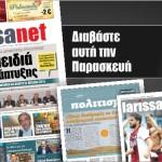 Στη Larissanet που κυκλοφορεί: Τα κλειδιά της ανάπτυξης