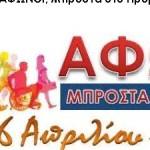 Δράση για την Ελευθερία Μετακίνησης στη Λάρισα