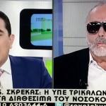 Σκρέκας: «Η Κυβέρνηση ζητά τα χρήματα του Νοσοκομείου Τρικάλων»