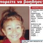 Άκαρπες οι έρευνες για τον εντοπισμό της 4χρονης Αννυ