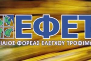 Ο ΕΦΕΤ ανακαλεί πατατάκια από την αγορά