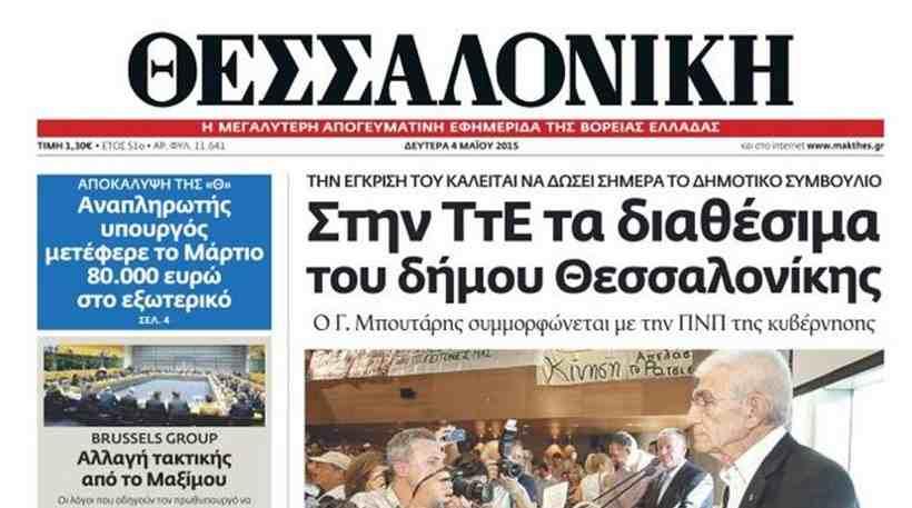Θεσσαλονικη εφημεριδα