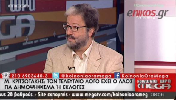 Κριτσωτάκης: Εκλογές ή δημοψήφισμα εάν τα πράγματα δεν πάνε καλά