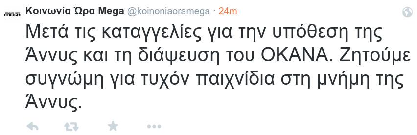 tweet mega φαρσερ
