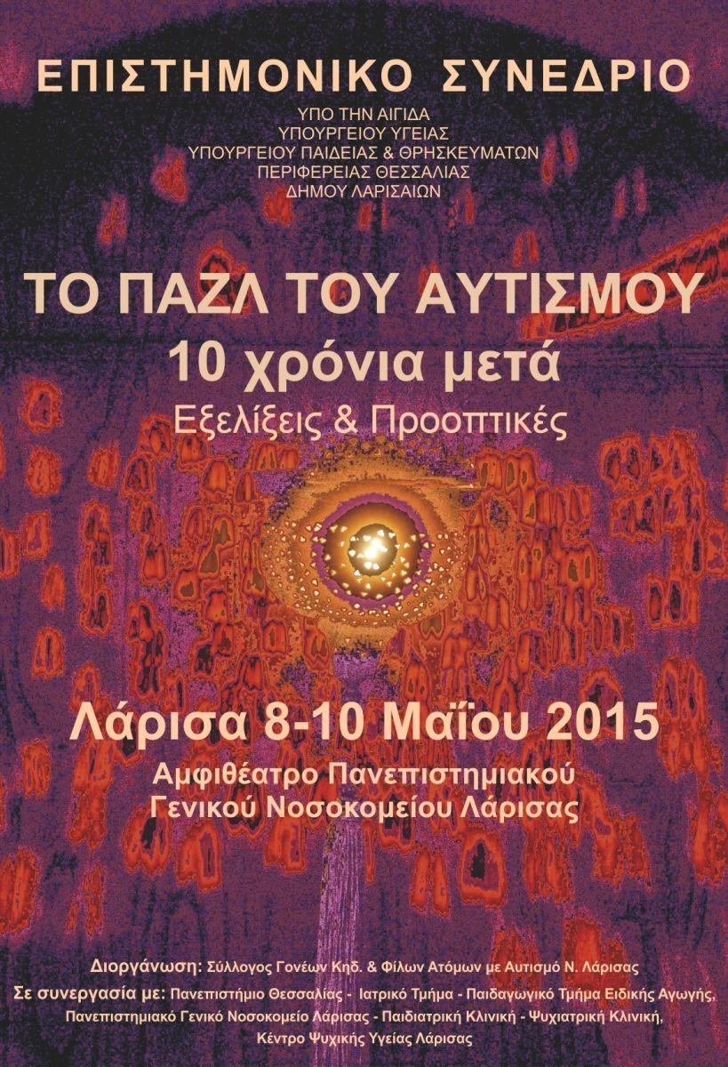 Τριήμερο συνέδριο για τον αυτισμό στη Λάρισα