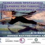 Πανελλήνιο πρωτάθλημα τεχνικής κολύμβησης