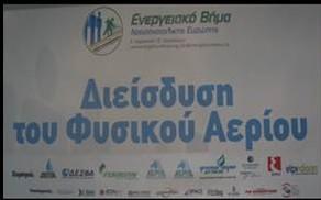 Συνέδριο για τη διείσδυση του φυσικού αερίου