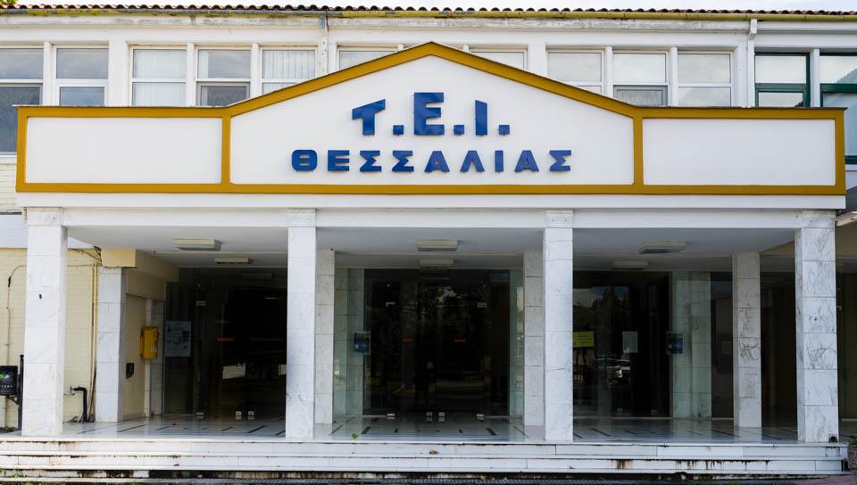 TEI Θεσσαλίας: Πρόσκληση για σεμινάριο