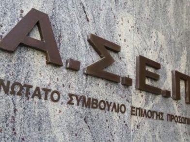 ΑΣΕΠ: Νέα προκήρυξη για 465 μόνιμους στο υπουργείου Οικονομικών