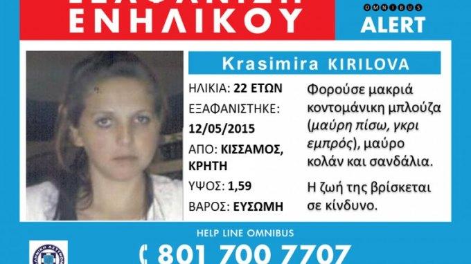 Αγωνία για την 22χρονη κοπέλα που εξαφανίστηκε