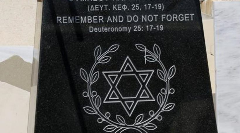Ανέβαλαν αποκαλυπτήρια μνημείου επειδή… υπήρχε το «Αστρο του Δαυίδ»