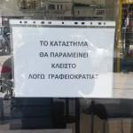 Κλειστό λόγω γραφειοκρατίας!
