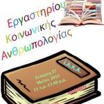 Βιβλιοπάζαρο Εργαστηρίου Κοινωνικής Ανθρωπολογίας
