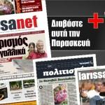Στη Larissanet που κυκλοφορεί: Τουρισμός α λα γαλλικά
