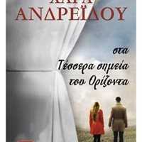 Βιβλίο της Χαράς Ανδρείου στη Λάρισα