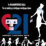 Φιλανθρωπικό Gala