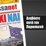 Στη Larissanet που κυκλοφορεί: ΟΧΙ στη λιτότητα- ΝΑΙ στη Ευρώπη!
