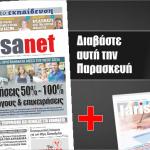 Στη Larissanet που κυκλοφορεί: Επιδοτήσεις 50% – 100% σε ανέργους και επιχειρήσεις