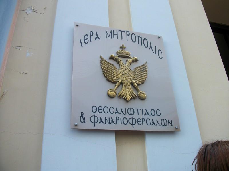 Μητρόπολη Θεσσαλιώτιδος: Προσλήψεις για τη Σχολή Βυζαντινής Μουσικής