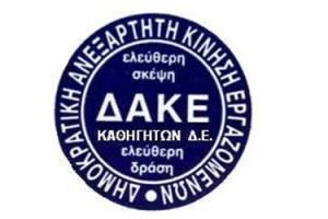 Υποψήφιοι ΔΑΚΕ Λάρισας (ΟΝΟΜΑΤΑ)