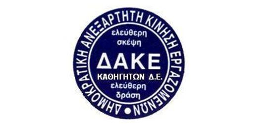 ΔΑΚΕ Καθηγητών: «Τραγελαφικές καταστάσεις στις προσλήψεις αναπληρωτών»