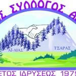 Γενική συνέλευση Αραδοσιβίων