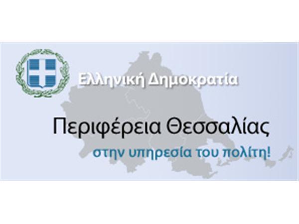 Προωθείται η παράκαμψη της Συκεώνας από την Περιφέρεια Θεσσαλίας