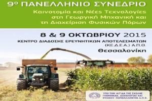 9ο Πανελλήνιο Συνέδριο Γεωργικής Μηχανικής