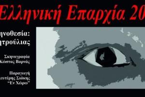 Ταινία Λαρισαίων στο Φεστιβάλ Ελληνικού Κινηματογράφου Λονδίνου