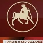 Το Μουσικό Φεστιβάλ Πάου διοργανώνει το Πανεπιστήμιο Θεσσαλίας