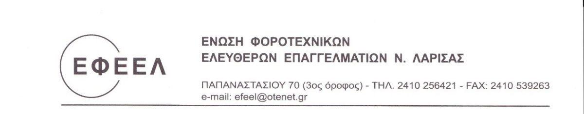 Φορολογική ημερίδα από την Ένωση Φοροτεχνικών Λάρισας