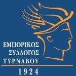 Τα αποτελέσματα των εκλογών στον Εμπορικό Σύλλογο Τυρνάβου