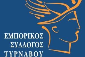 Θερινό και εορταστικό ωράριο από τον Εμπορικό Σύλλογο Τυρνάβου