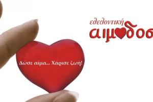 Αιμοδοσία στην Τσαριτσάνη την Κυριακή 23 Απριλίου