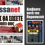 Στη Larissanet: Πως θα σώσετε το σπίτι σας