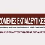 Δήλωση των εκπροσώπων των ΣΥΝΕΚ στο ΔΣ της ΕΛΜΕ
