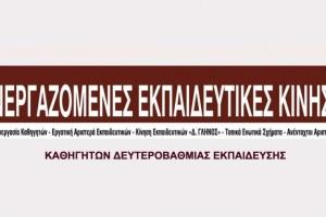 Υποψήφιοι των ΣΥΝΕΚ Λάρισας (ΟΝΟΜΑΤΑ)