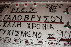 Κόβει πίτα ο Πολιτιστικός Σύλλογος Μεγαλοβρύσου