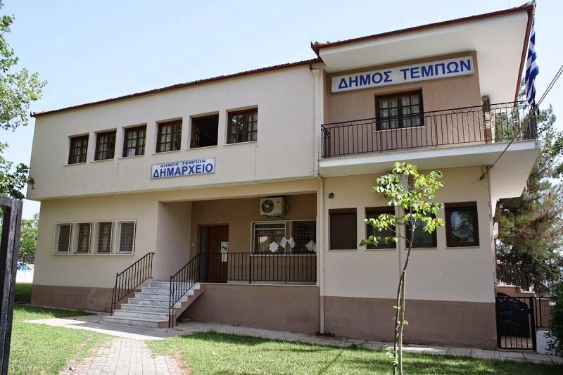Δύο προσλήψεις στο Δήμο Τεμπών
