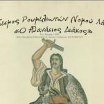 «Ζαχαρίας Παπαντωνίου, η ζωή και το έργο του»